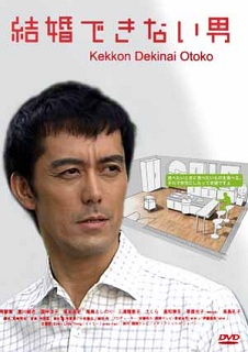 Убеждённый холостяк / The Man Who Can`t Get Married / Kekkon Dekinai Otoko