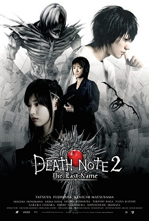 ������� ������ 2 / Death Note: The Last Name