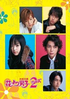После ягодок второй сезон hana yori dango 2