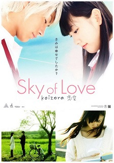 Небо любви / Sky of love / Koizora