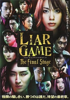 ���� ������: ��������� ����� / Liar Game: The Final Stage