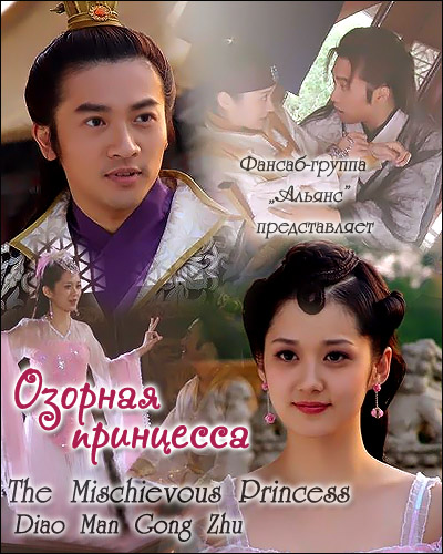 Озорная принцесса / The Mischievous Princess / Diao Man Gong Zhu