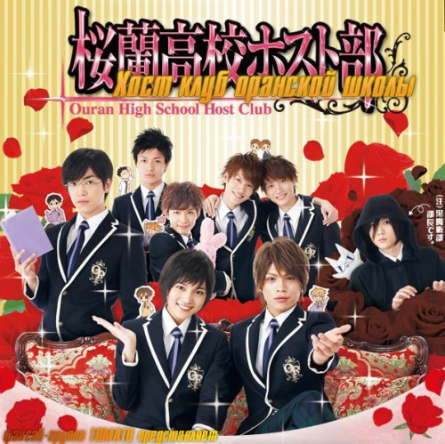 ����-���� �������� ����� / Ouran High School Host  ...