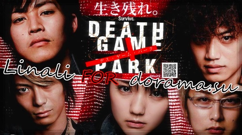 Смертельная игра / Death Game Park / Takada Hirotaka