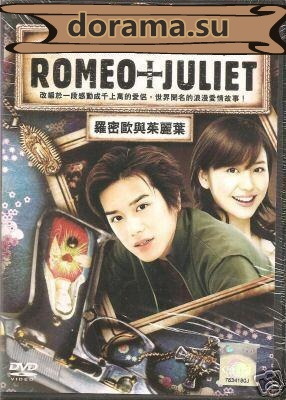 Ромео и Джульета / Romeo and Juliet
