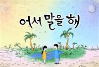 Быстрее мне признайся / KBS Drama Special: Hurry and Tell Me
