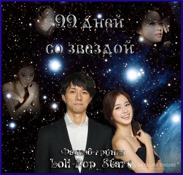 99 ���� �� ������� / Boku to Star no 99 Nichi