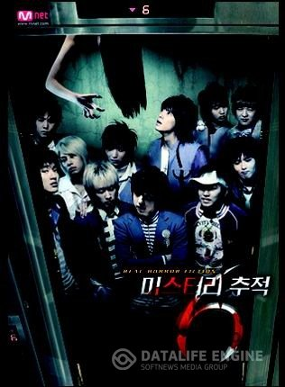 Mistery 6 с Super Junior