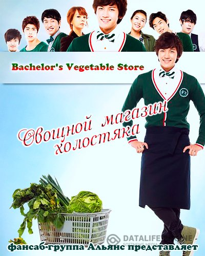 ������� ������� ��������� / Bachelor's Vegetable Store